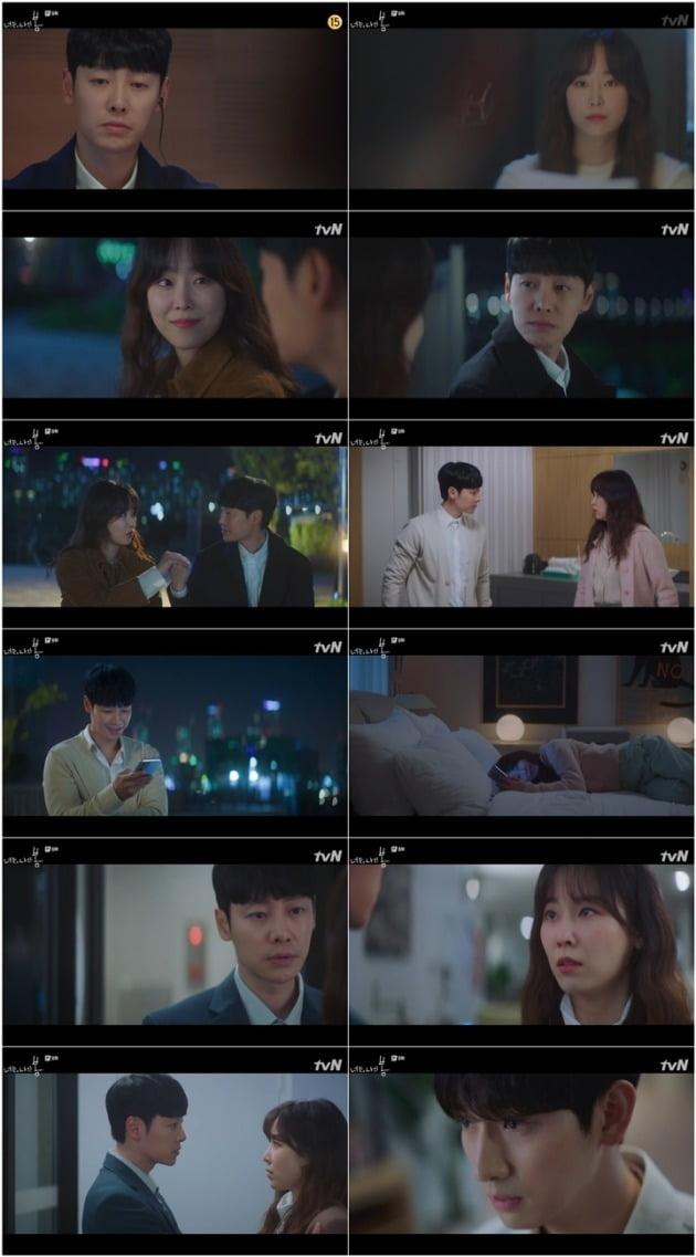 사진=tvN '너는 나의 봄' 방송 화면.