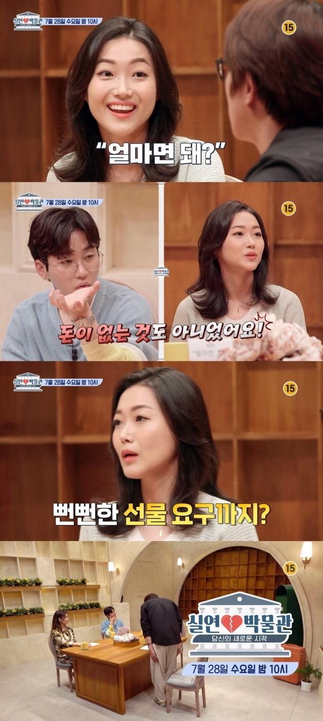 '실연박물관' ./사진제공=KBS Joy
