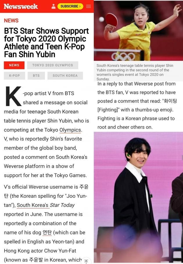 """美 뉴스위크, """"BTS 뷔, 신유빈 응원""""...올림픽 핫 이슈로 떠올라"""