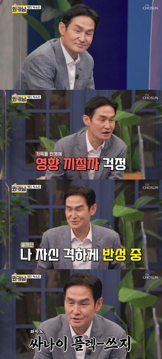 '와카남' 최용수/ 사진=TV조선 캡처