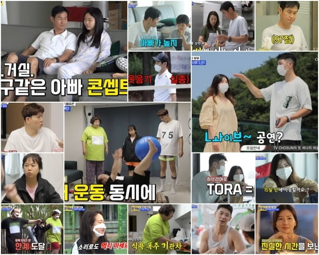 사진=TV CHOSUN '와카남' 캡처