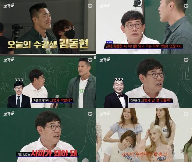 '찐경규' 김동현/ 사진=카카오TV 제공