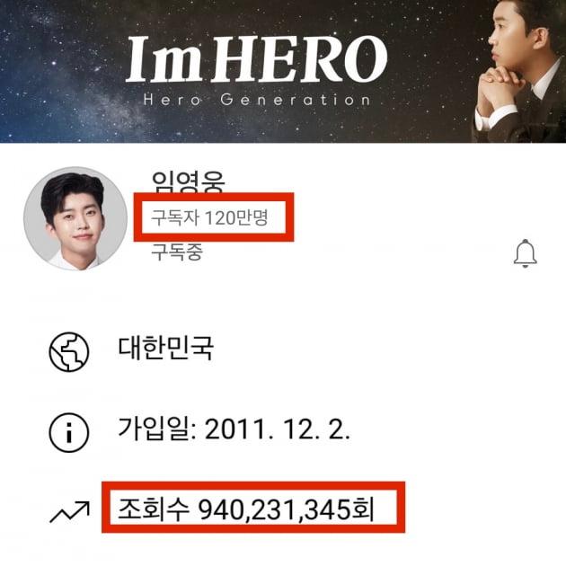 임영웅 ,유튜브 누적 조회수 9억4000만 돌파…'10억뷰 목전'