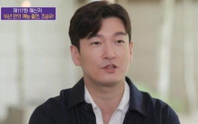 """'유 퀴즈' 조승우 <br>""""일론 머스크, 입 다물길"""""""