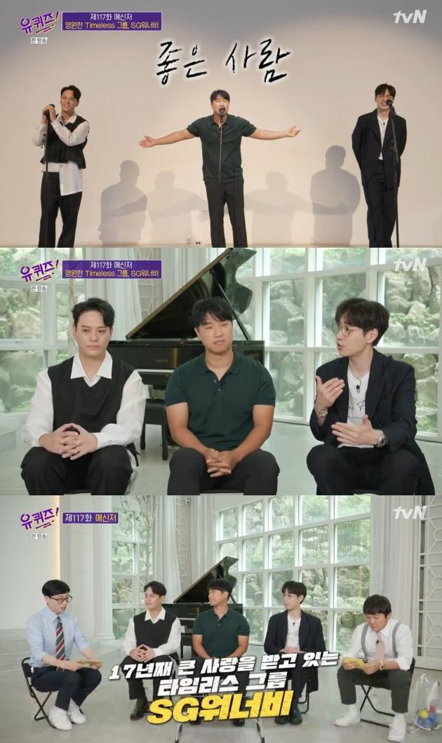 /사진 = tvN '유퀴즈' 캡처