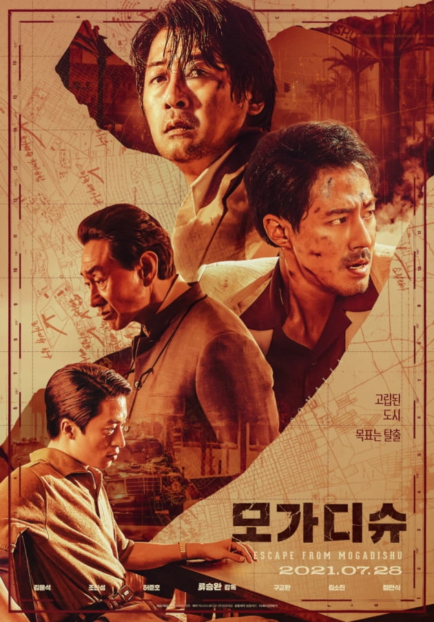 영화 '모가디슈' 포스터./사진제공=롯데엔터테인먼트
