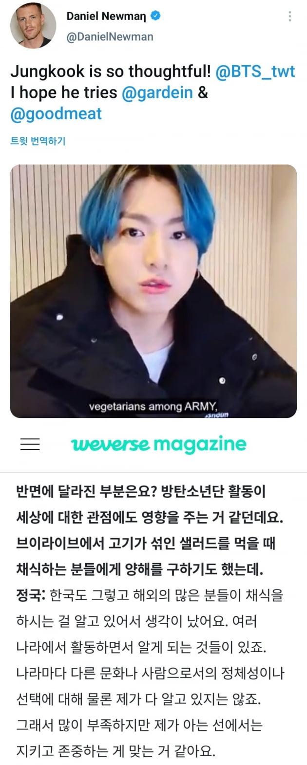 """방탄소년단 정국 '채식주의자' 팬들 챙긴 세심한 배려심에 美배우 """"매우 사려깊다"""" 극찬"""