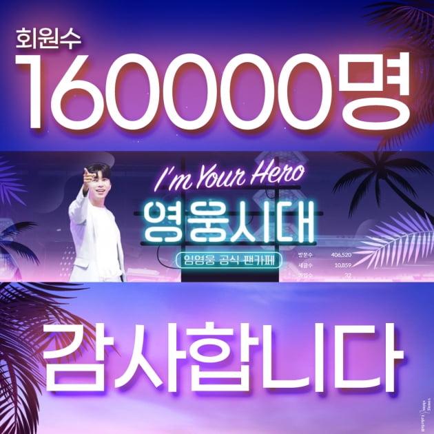 임영웅, 공식 팬카페 '영웅시대' 16만 화력 보유…'팬덤랭킹 1등'