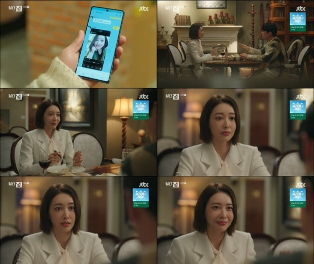 JTBC '월간 집'