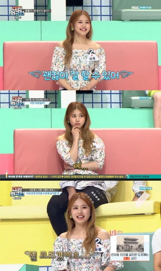 사진=MBC에브리원 '대한외국인' 방송 화면 캡처
