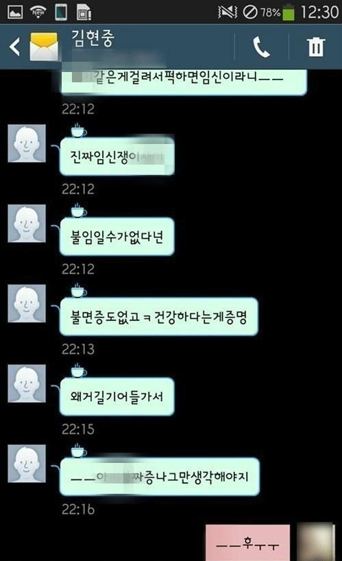 A씨가 공개한 문자 내용./