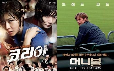 [태유나의 넷추리] 도쿄 올림픽 감동 그대로, 넷플릭스서 보는 스포츠 영화