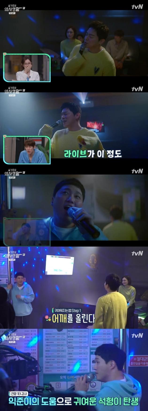 '슬기로운 의사생활2 하드털이' / 사진 = tvN 영상 캡처