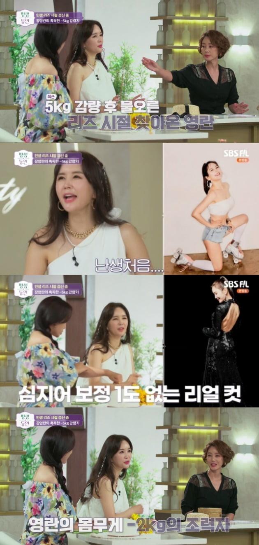 사진=SBS FiL '평생동안' 방송 화면.