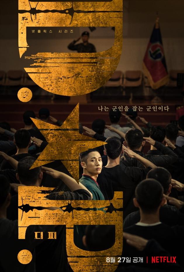 넷플릭스 시리즈 'D.P' 티저 포스터 / 사진제공=넷플릭스