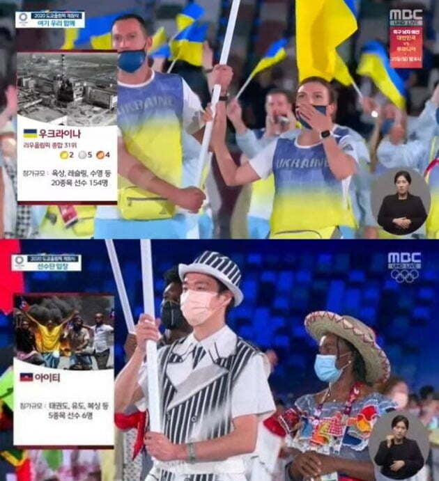 MBC 방송 화면./