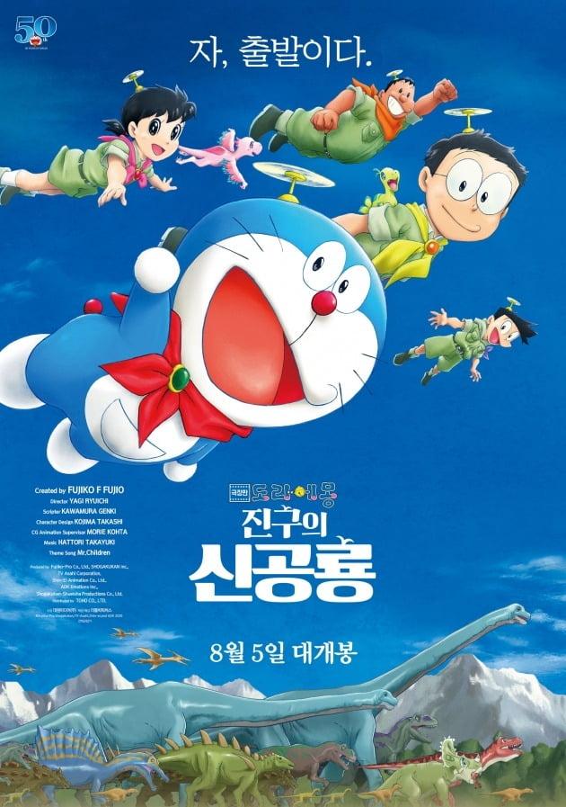 영화 '극장판 도라에몽: 진구의 신공룡' 포스터 / 사진제공=대원미디어, 리틀빅픽처스