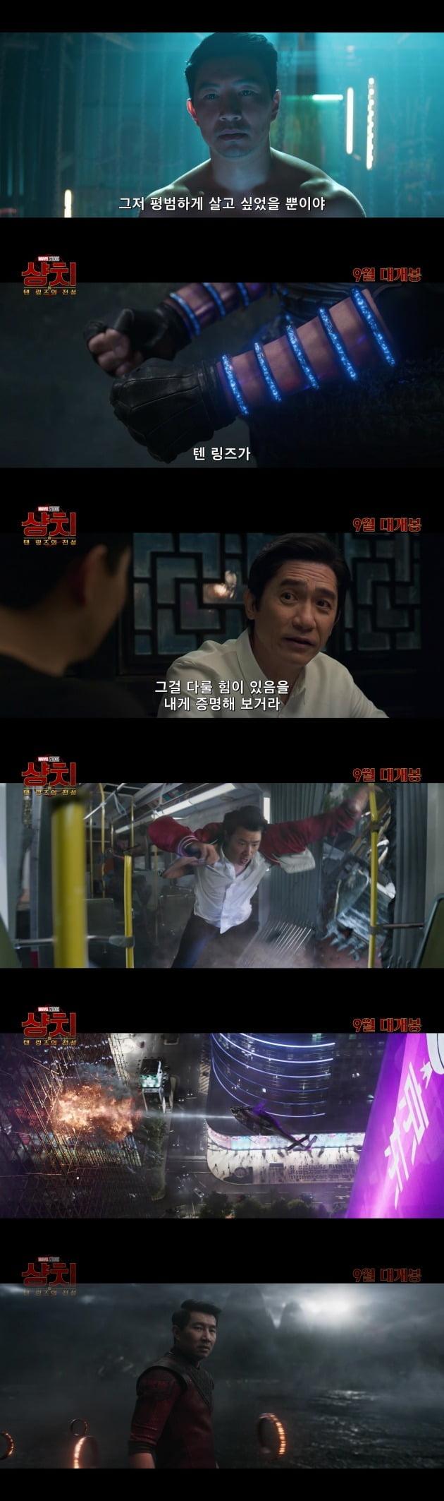 영화 '샹치와 텐 링즈의 전설' 예고편 / 사진제공=월트디즈니컴퍼니 코리아