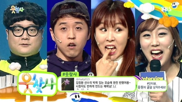 사진=SBS '웃음을 찾는 사람들' 방송화면 캡처