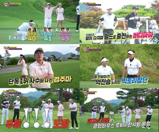 사진=SBS '편먹고 공치리' 방송 화면.