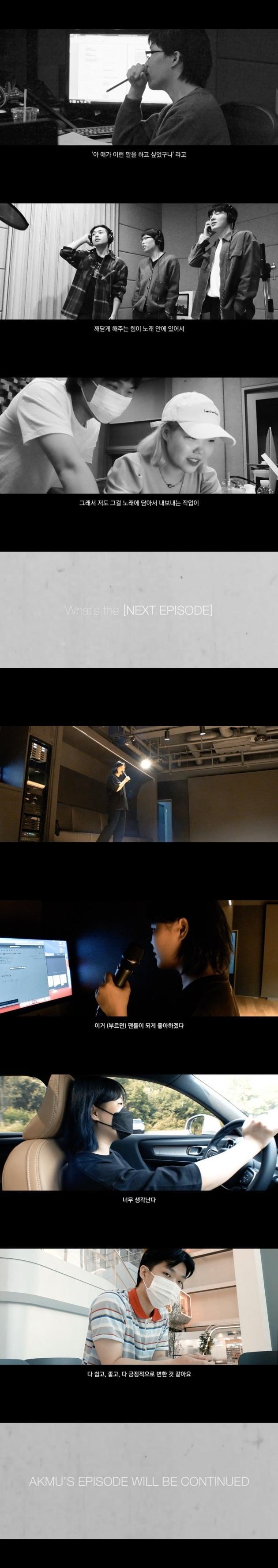 AKMU 'What's the NEXT EPISODE?' 영상./사진제공=YG엔터테인먼트