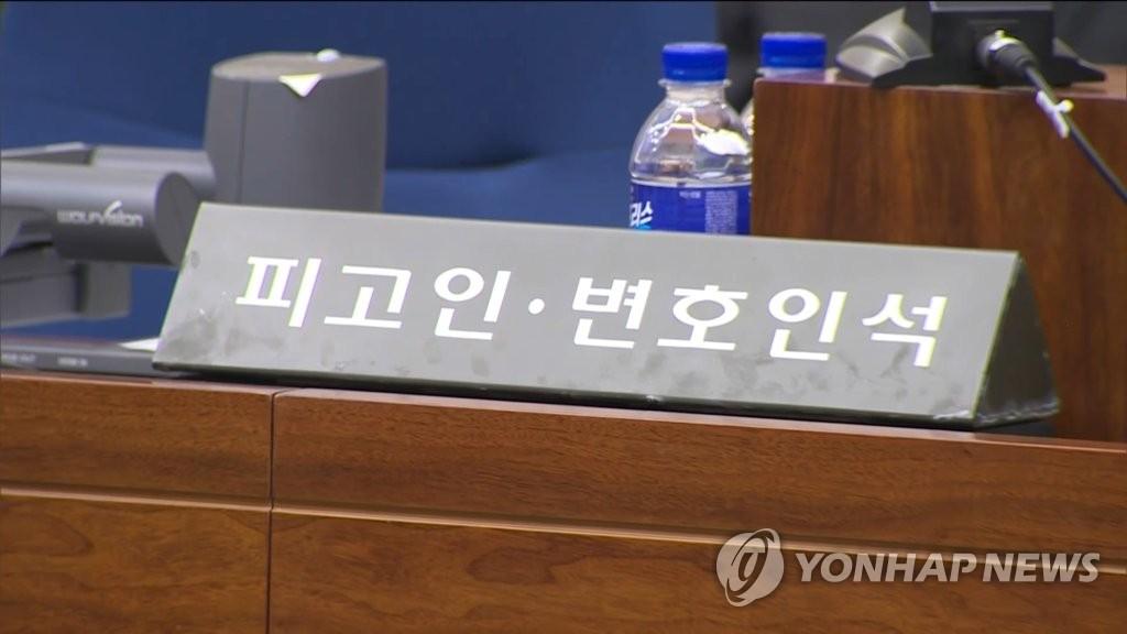 '검사·언론인 금품 제공' 수산업자 내일 재판
