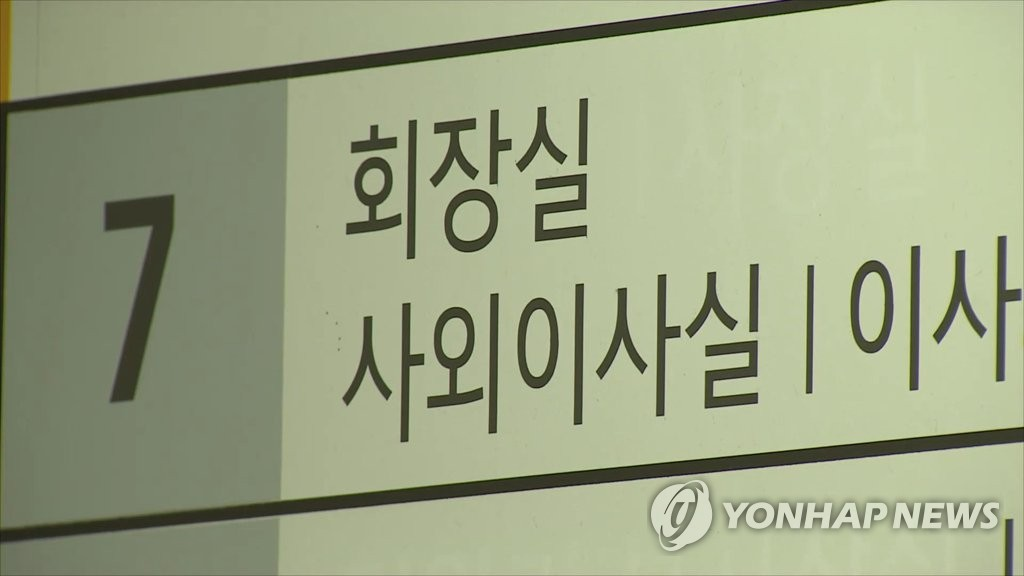 """대신지배연 """"사외이사 재선임 후보자 '셀프 추천' 제한해야"""""""