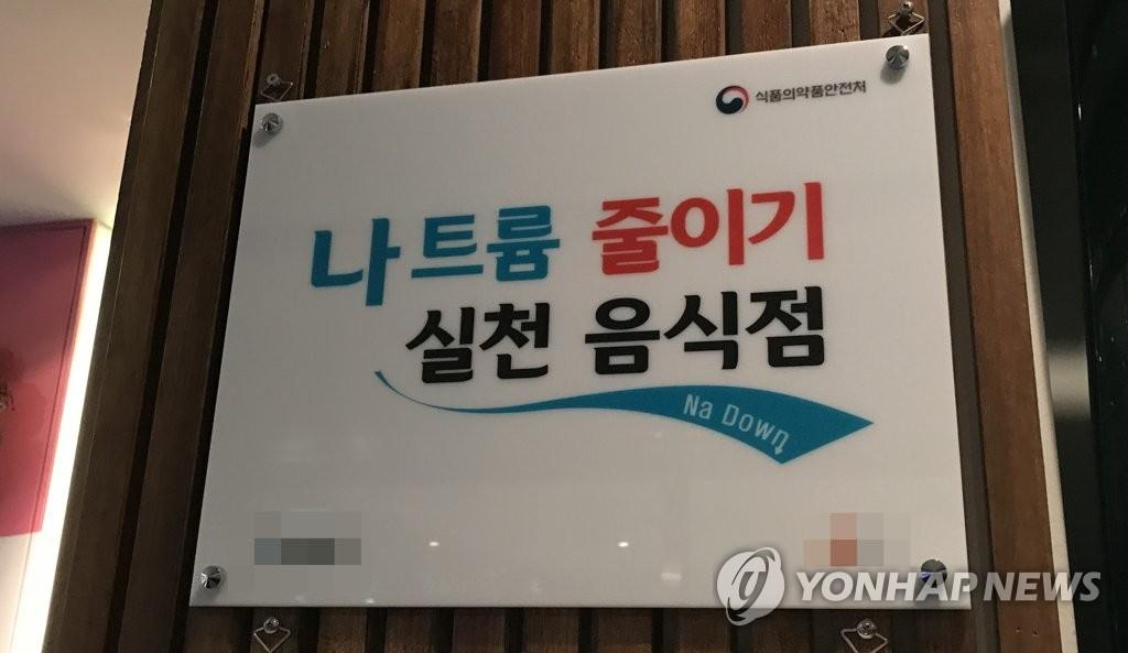 '저염식 골라먹자'…나트륨 줄이기 실천음식점 577개 추가 지정