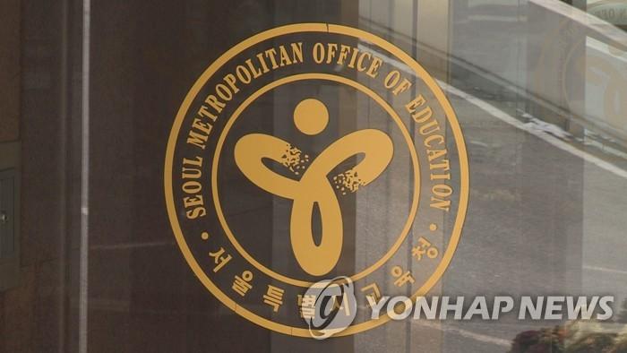 서울시교육청, '학교법인 횡령' 공익제보자에 보상금 지급