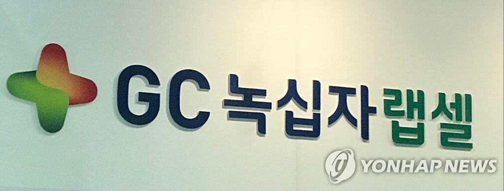 GC녹십자랩셀, 2분기 영업이익 13억원…47.9% 감소