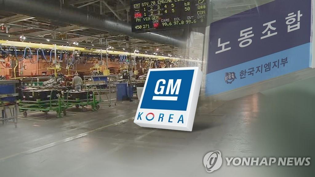 임금 협상하던 한국GM 노조, 쟁의행위 찬반투표 시작
