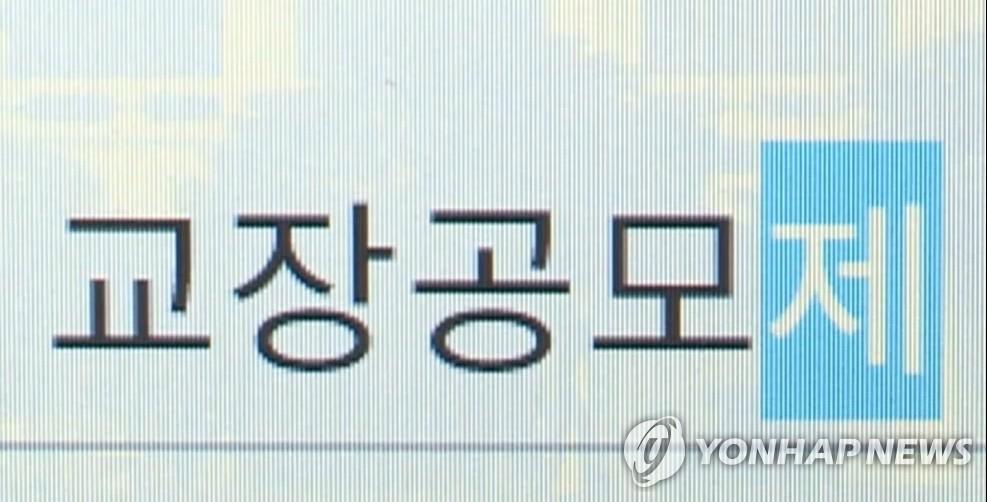'교장 공모제 비리' 인천교육감 전 보좌관 법정서 혐의 인정