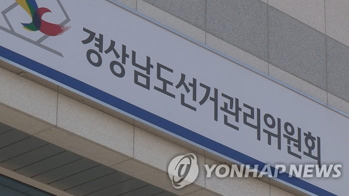 경남선관위, 선거비용제한액·기부한도액 초과 3명 고발