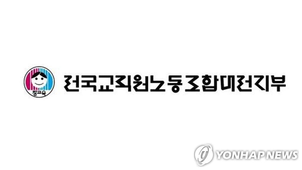 """전교조 대전지부 """"대전교육청은 단협 중노위 중재안 수용해야"""""""