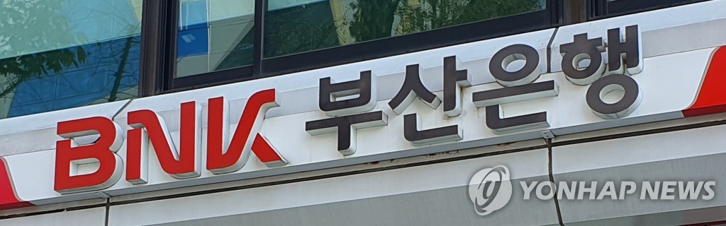 금감원, '가계대출 관리 미흡' 부산은행에 경영유의 조치