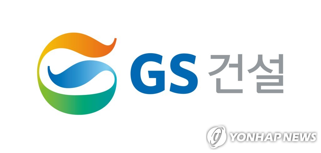 GS건설 2분기 영업이익 1천253억원…작년 동기 대비 24%↓(종합)