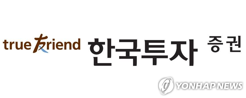 한국투자증권, 첫 외화채권 발행…6억달러 규모