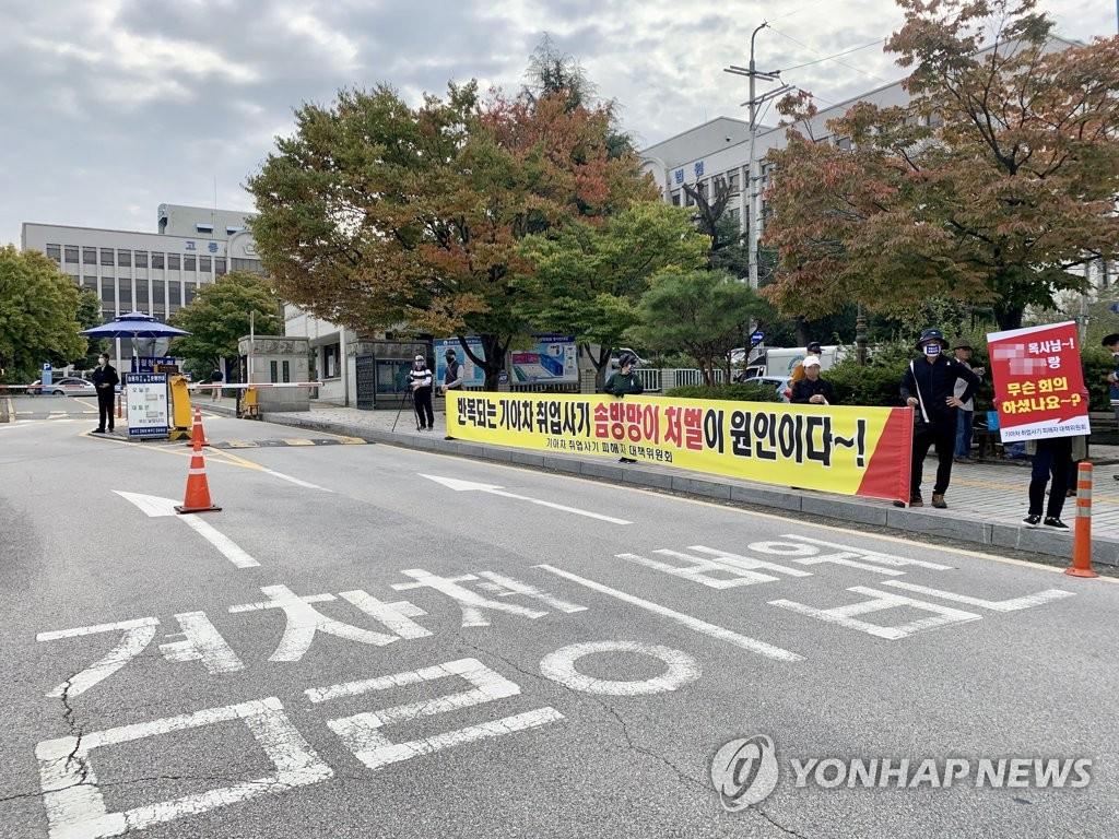 검찰, '기아자동차 취업 사기' 목사 징역 15년 구형