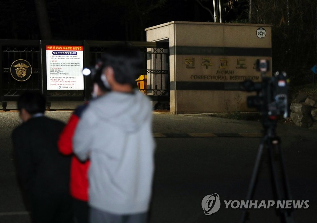 [고침] 지방(전주교도소 '집단 회식' 물의…직원 8명 과태…)