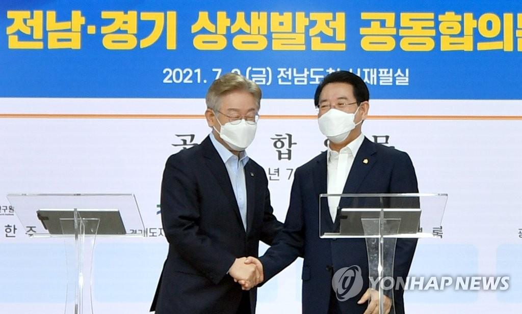 전남도-경기도, 재정분권 강화 등 공동 협력