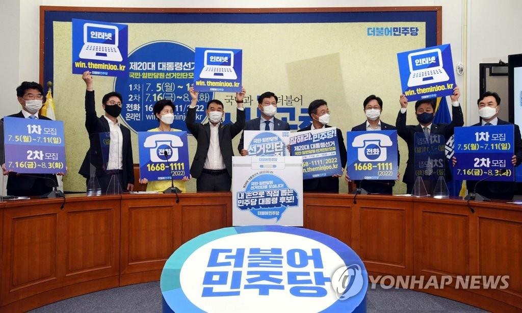"""송영길 """"특정 후보 편향되지 않고 공정한 경선할 것"""""""