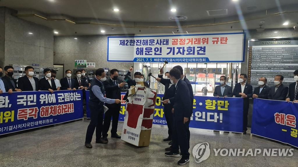 """해운업계·부산 시민단체 """"공정위 과징금 부과는 해운 죽이기"""""""