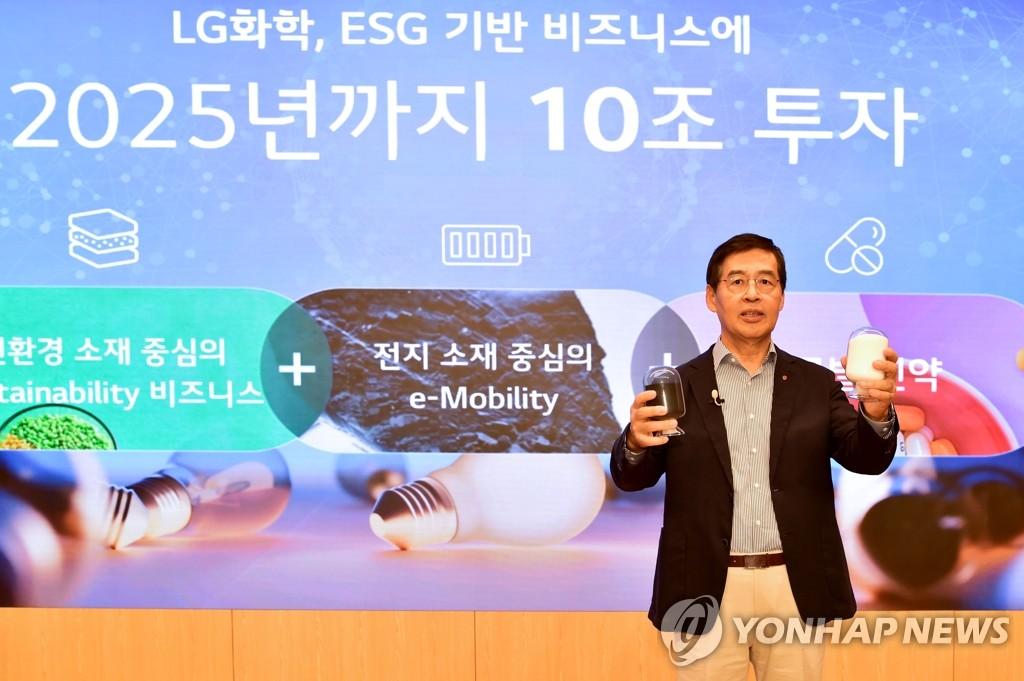 LG화학, 2025년까지 신성장에 10조원 투자…LG엔솔 연내 상장(종합)