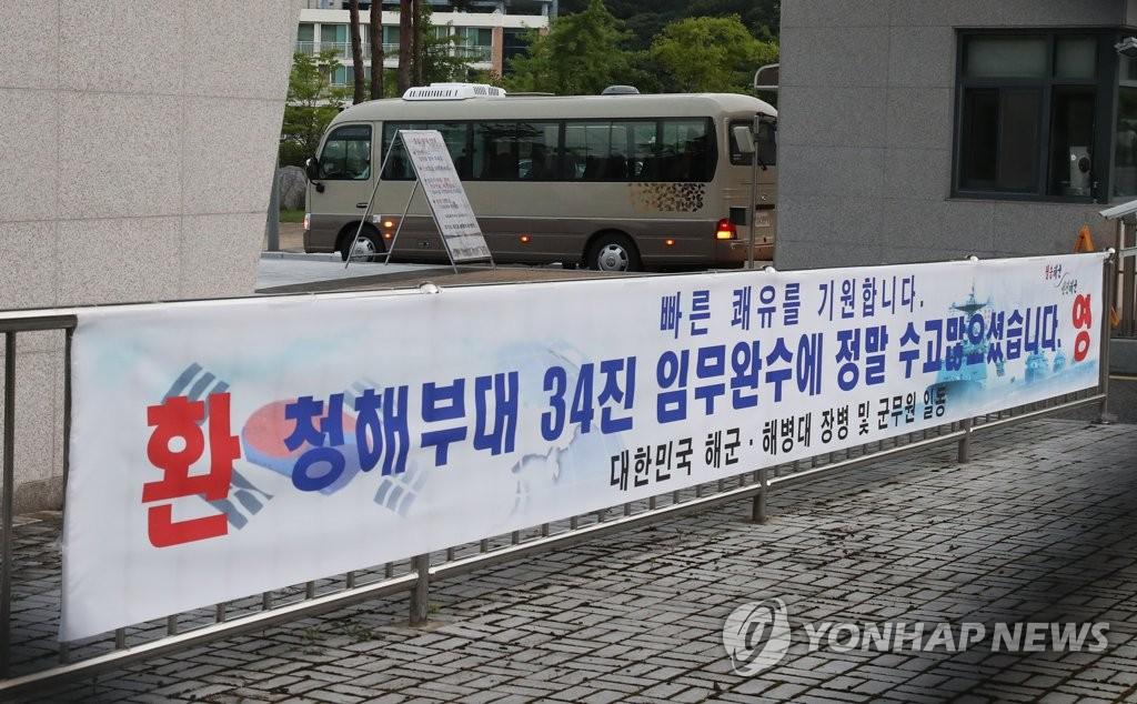"""문대통령, 청해부대 감염에 첫 사과…""""세심히 못살펴 송구""""(종합2보)"""