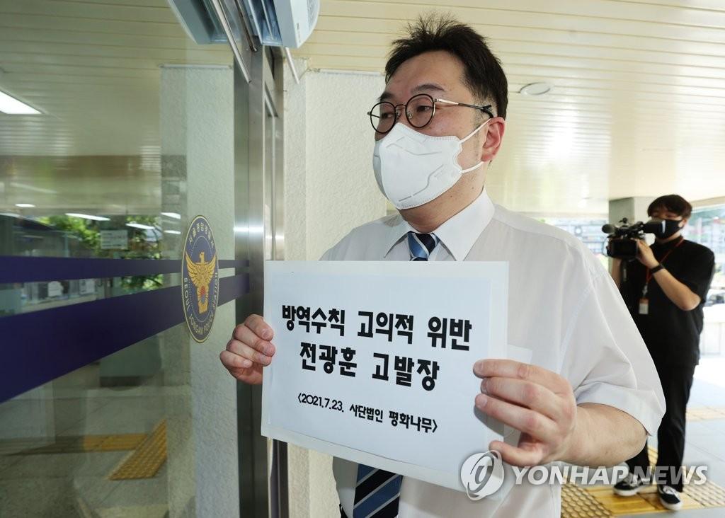 개신교단체, '대면예배 강행' 전광훈 목사 추가고발
