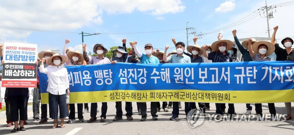 """구례 주민들 """"정부 책임회피용 섬진강 수해 보고서 수용 못 해"""""""