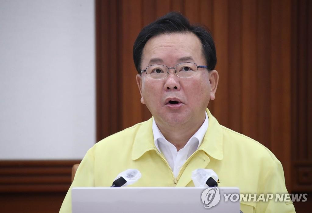 """김총리 """"코로나 대응 틈타 테러위협 증가…대비 철저"""""""