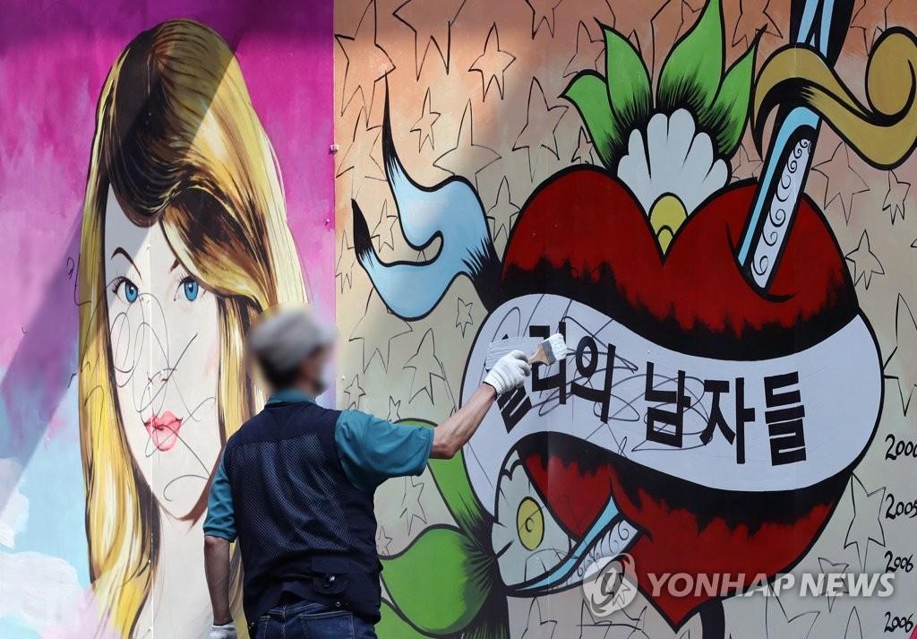 """여변 """"'쥴리 벽화'는 여성혐오이자 인권침해"""""""