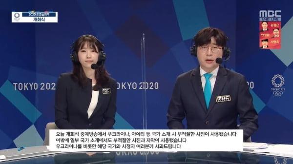 제정신인가 싶었는데…MBC 올림픽 중계 논란, 이유 있었다