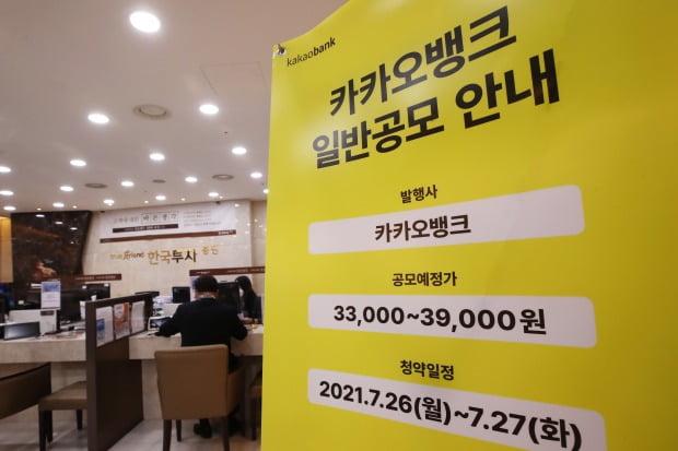 서울 여의도 한국투자증권 영업부에서 투자자들이 상담을 받고 있다.(사진=연합뉴스)